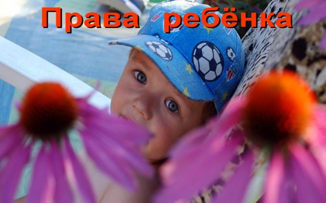 Юрисконсульт правовой группы МО МВД России «Рубцовский»: Права ребенка под защитой государства